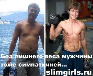 лишний вес муж, борьба с лишним весом, люди с лишним весом, фото до и после,