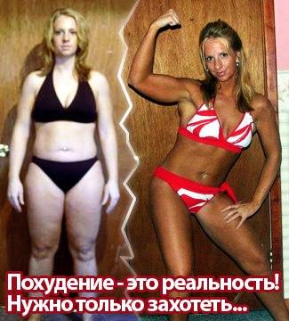 истории похудения, истории успешного похудения, истории быстрого похудения, мотивирующие истории похудения