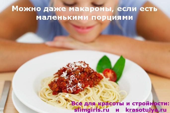 как меньше кушать, кушать маленькими порциями, есть можно все по чуть-чуть,