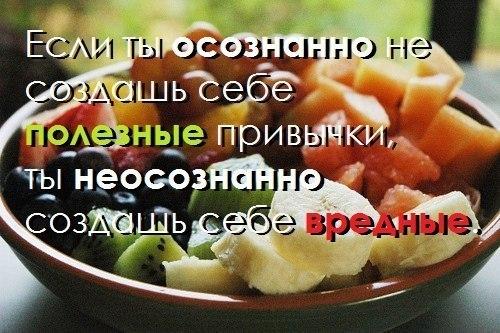 правильное питание, полезные пищевые привычки, меньше есть, как похудеть,
